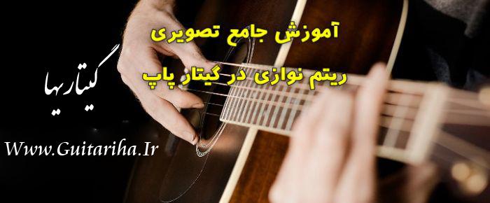 آموزش جامع تصویری ریتم نوازی گیتار به زبان فارسی | Www.Guitariha.Ir