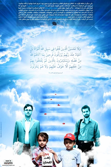 http://s2.picofile.com/file/7597837953/Demo_Shahidan_Hastei.jpg