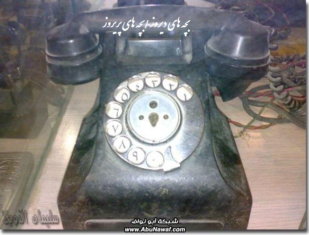 بچه های دیروز- تلفنهای قدیمی