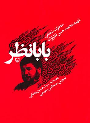 کتاب خاطرات سردارشهیدبابانظر