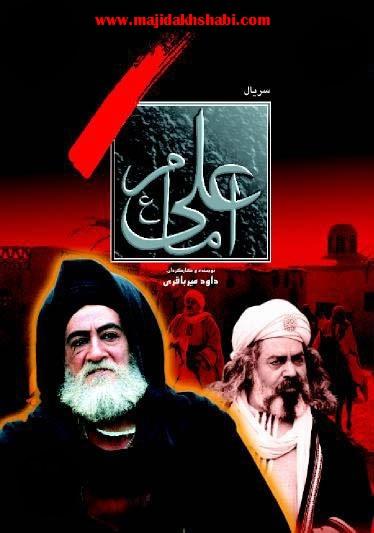 موسیقی: موسیقی متن سریال امام علی ع
