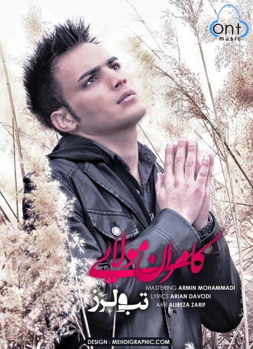 فول آلبوم علی عبدالمالکی آدرس جدید موزیک روز دانلود آهنگ