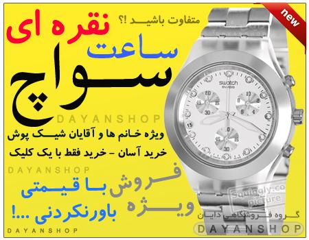 خرید ساعت مردانه شیک سواچ