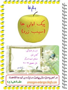 سیب زرد 17