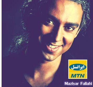 mazyar fallahi pishvaz - جدیدترین کد آهنگ پیشواز ایرانسل مازیار فلاحی