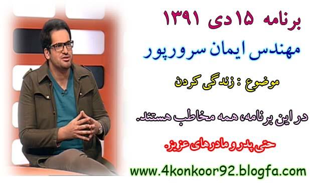مهندس ایمان سرورپور-15 دی  www.4konkoor92.blogfa.com