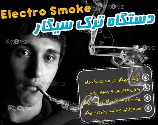 خرید دستگاه ترک سیگار ارزان