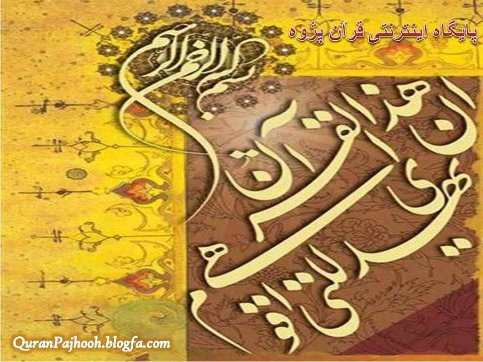 نتیجه تصویری برای مطالب قرآنی
