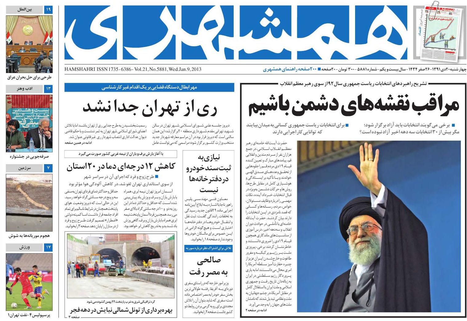 روزنامه همشهری بیستم دی ماه 1391