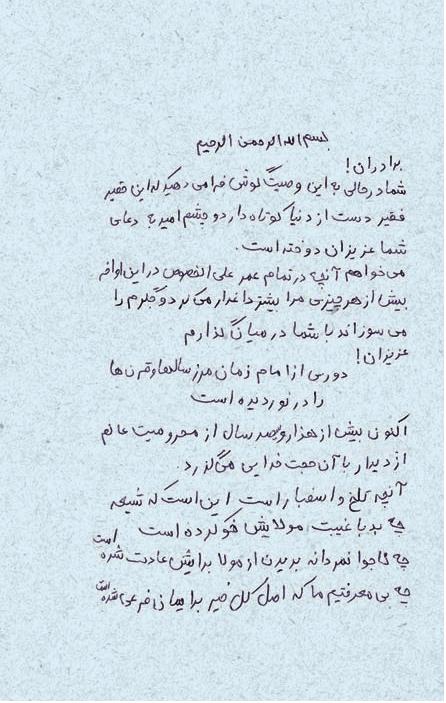 دست نوشته شهید حجت الله رحیمی خادم الشهدا
