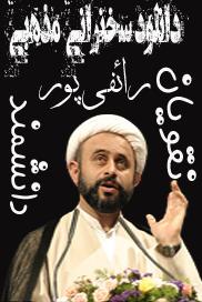 دانلود سخنرانی های استاد ناصر نقویان