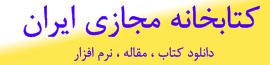 کتابخانه مجازی ایران