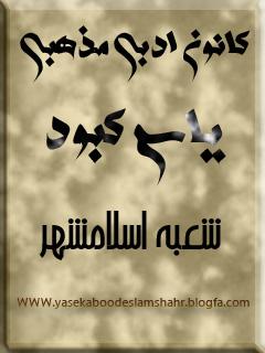 یاس کبود شعبه اسلامشهر