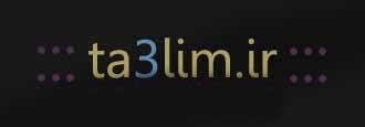 http://s2.picofile.com/file/7622657846/h_Ta3lim_ir.jpg