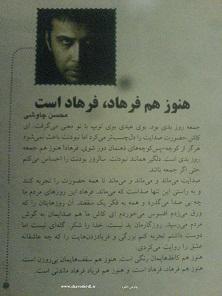 نوشته ای از چاوشی درباره ( فرهاد مهراد ) در هفته نامه چهل چراغ