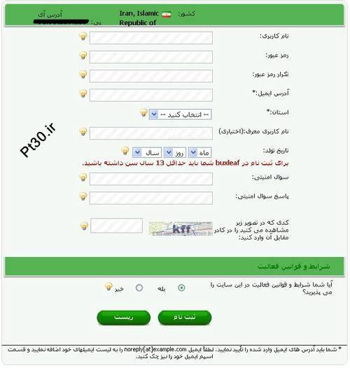 ثبت نام در سایت های شرکت آسمان