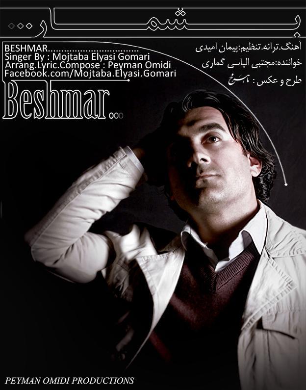 Mojtaba Elyasi Gomari - Beshmar