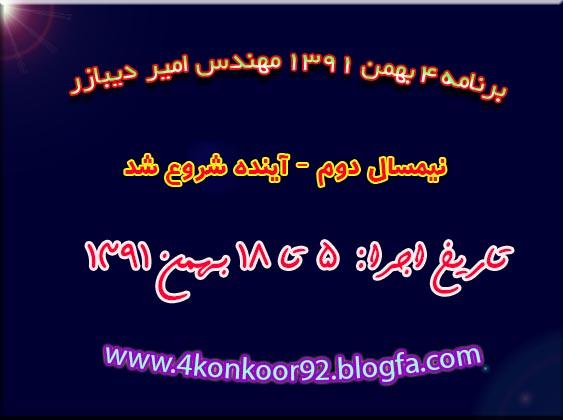 مهندس دیبازر-۴ بهمن۹۱ | www.4konkoor92.blogfa.com