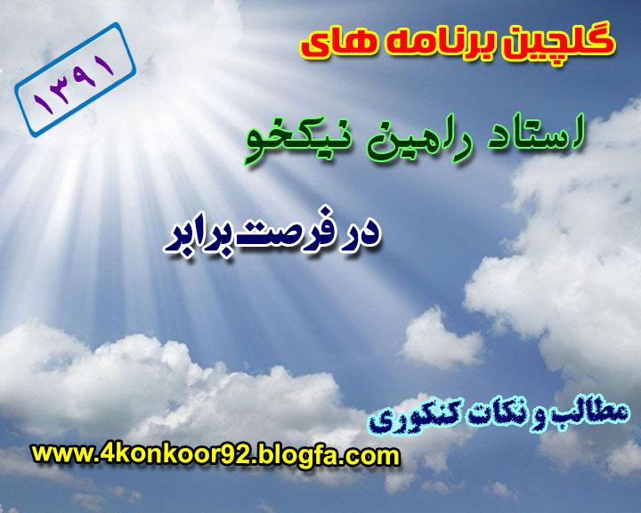 برنامه های استاد نیکخو | www.4konkoor92.blogfa.com