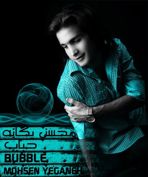 hobab_mohsen_yeganeh_www_pishvaziha_blogfa_com.jpg (500×600)