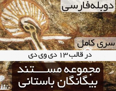 http://s2.picofile.com/file/7635022575/Biganegan.jpg