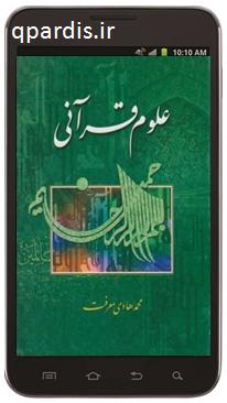 انجمن علوم قرآن و حدیث qpardis.ir - کتاب علوم قرآنی اثر آیت الله معرفت ویژه موبایل(جاوا)