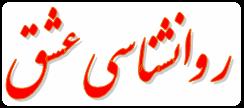 انجمن علوم قرآن و حدیث qpardis.ir- روانشناسی عشق