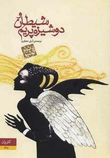 دانلود رمان شیطان و دوشیزه پریم نوشته پائلو کوئیلو