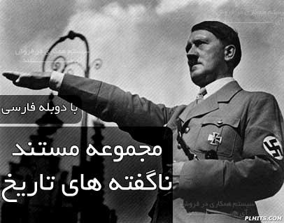 http://s2.picofile.com/file/7643177418/Adolf_Hitler.jpg