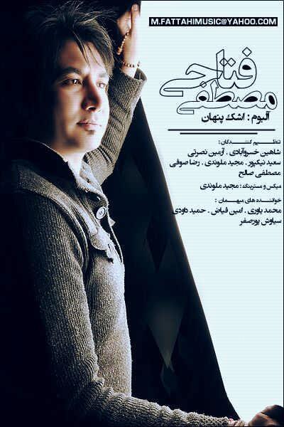 http://s2.picofile.com/file/7644119030/Ashke_Penhan_Mostafa_Fattahi_1_.jpg