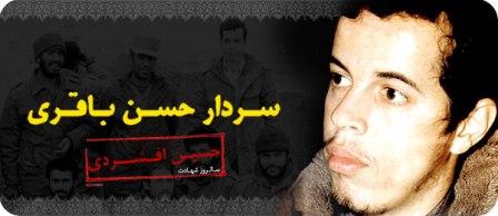 http://s2.picofile.com/file/7644336769/shahid_bagheri.jpg