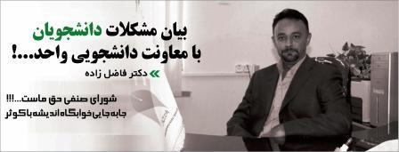 دکتر فاضل زاده - معاونت دانشجویی واحد