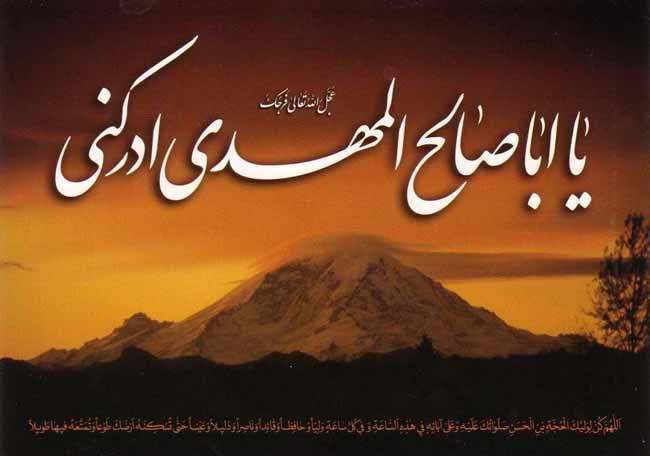 موعودشناسی: توقعات امام زمان از شیعیان
