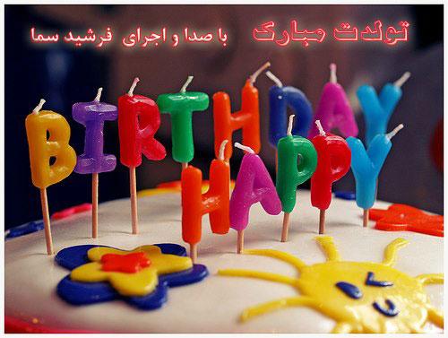 آهنگ تولدت مبارک - فرشید سما