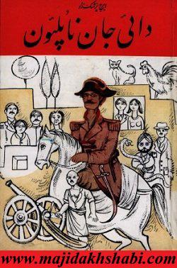 کتابخانه: دانلود رمان دایی جان ناپلئون