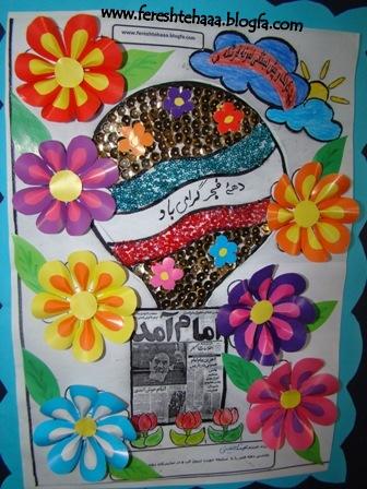 کاردستی 22 بهمن برای پیش دبستانی