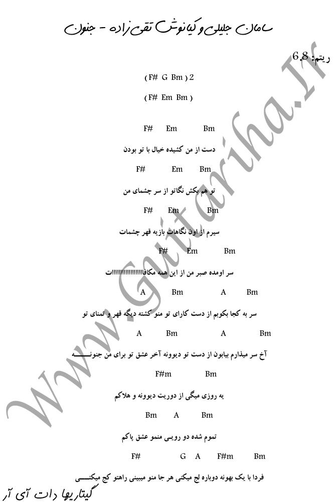 آکورد آهنگ جنون از سامان جلیلی