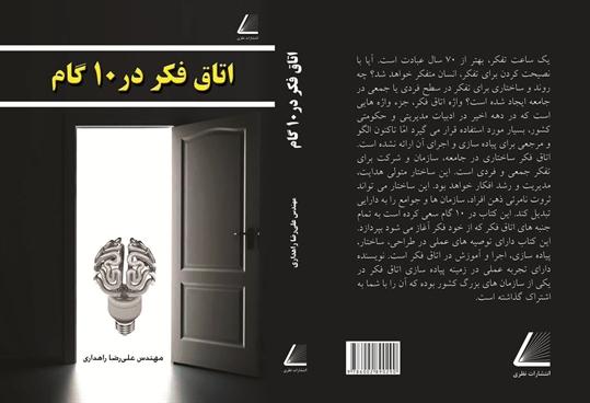 جلد کتاب اتاق فکر در 10 گام