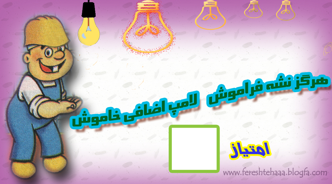 http://s2.picofile.com/file/7648561719/1.jpg