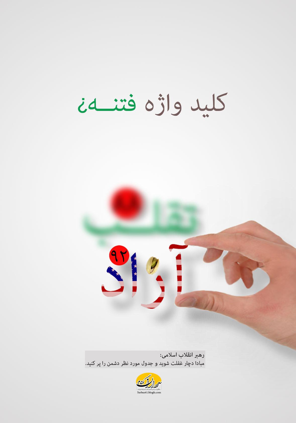 انتخابات آزاد