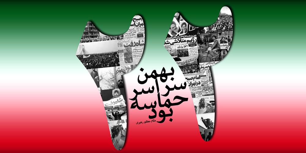 Image result for انقلاب جمهوری اسلامی ایران