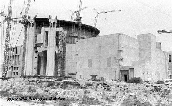 عکس قدیمی از نیرگاه هسته ای بوشهر