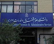 دانشگاه خدمات اداری