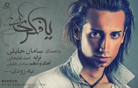 http://s2.picofile.com/file/7655152682/saman_jalili_ye_fekri_kon.jpg