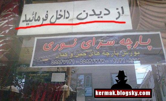 جوک تصویری با حال از سوتی یک مغازه پارچه فروشی در تهران