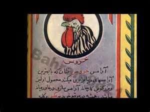 تبلیغات  قدیمی-ادامس خروس نشان