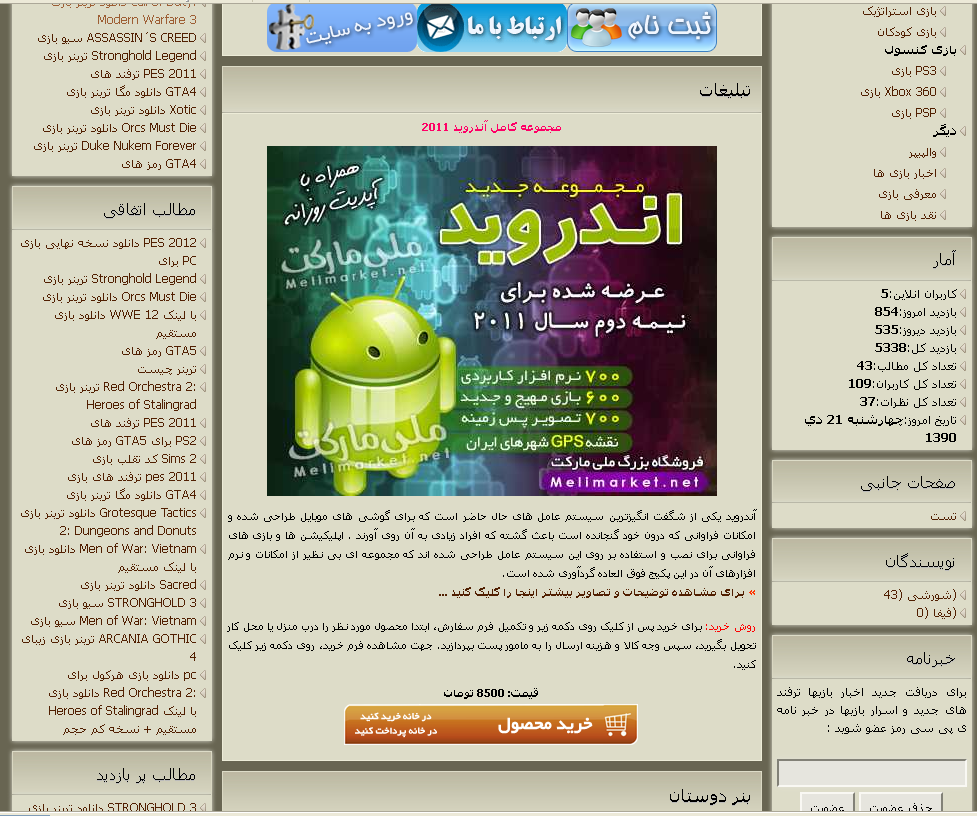 http://s2.picofile.com/file/7656779458/Snapshot_2012_01_11_085242.png