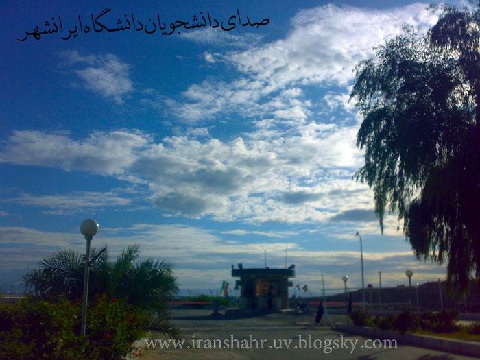 نمونه تی ایرانشهر صدای دانشجویان دانشگاه ایرانشهر
