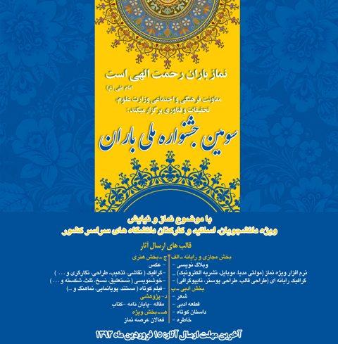 پوستر سومین جشنواره بازان