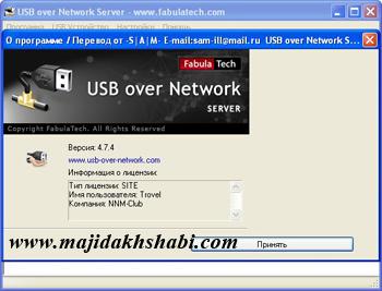 نرم افزار اشتراک گذاری USB متصل به شبکه
